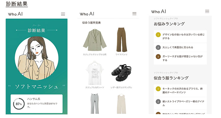 『Who AI』スマホで簡単に顔タイプ診断。KOBE LETTUCE(神戸レタス)で開始