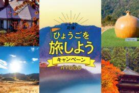 【兵庫県】ひょうごを旅しようキャンペーン|予約方法、実施期間はいつまで