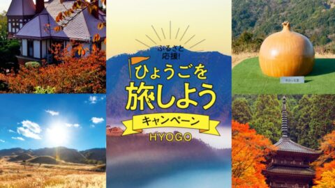 【兵庫県】ひょうごを旅しようキャンペーン 予約方法、実施期間はいつまで