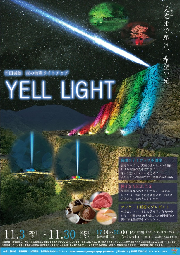【竹田城跡】エールライト 『天空まで届け、希望の光』夜の特別ライトアップ