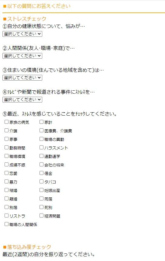 【福崎町】質問に答えてメンタルヘルスチェック「こころの体温計」