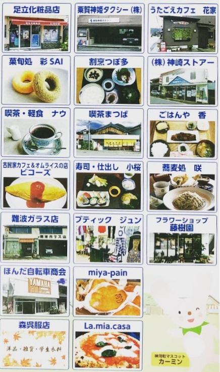 【神河町】二つのエリアの商店会で使える!お買い物券キャンペーンスタート