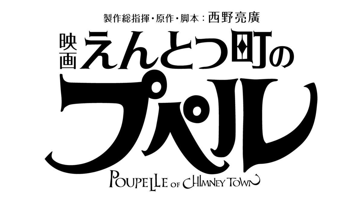【えんとつ町のプペル】立体音響フォーマットDTS:X版|ハロウィン期間限定で上映