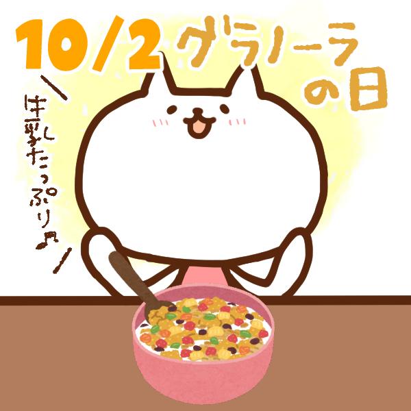【今日はなんの日】10月2日 グラノーラの日