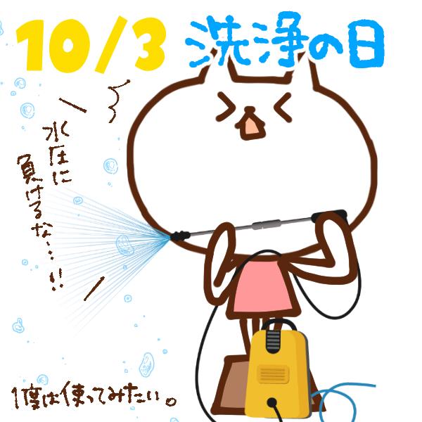 【今日はなんの日】10月3日 洗浄の日