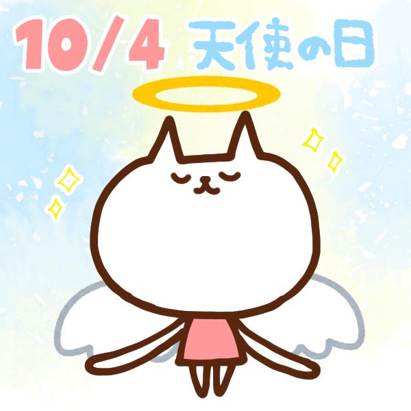 【今日はなんの日】10月4日|天使の日