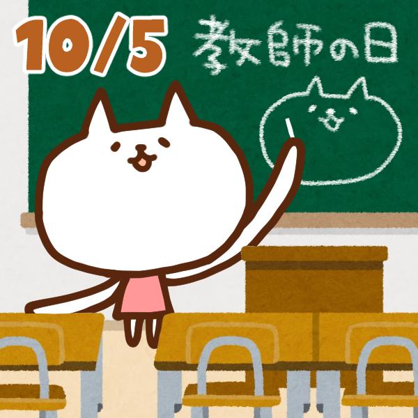 【今日はなんの日】10月5日|教師の日