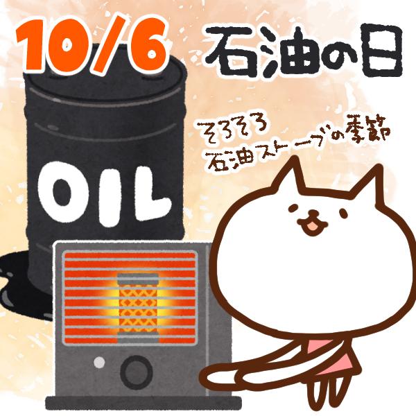 【今日はなんの日】10月6日|石油の日