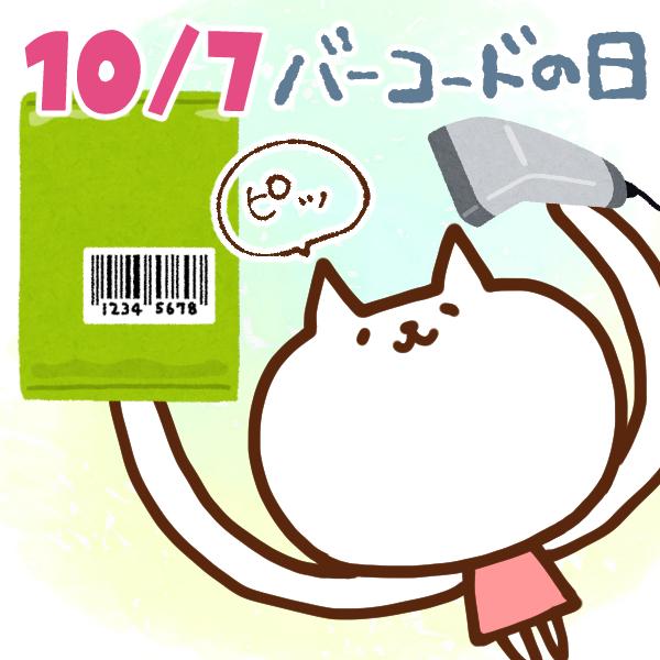 【今日はなんの日】10月7日|バーコードの日