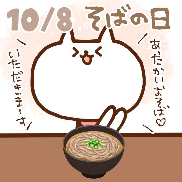 【今日はなんの日】10月8日|そばの日