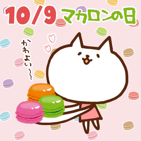 【今日はなんの日】10月9日 マカロンの日