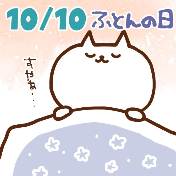 【今日はなんの日】10月10日|ふとんの日