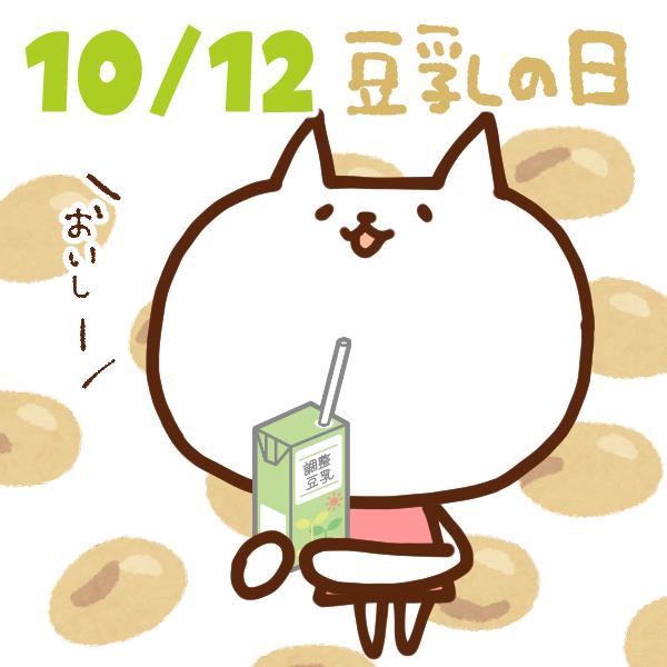 【今日はなんの日】10月12日 豆乳の日