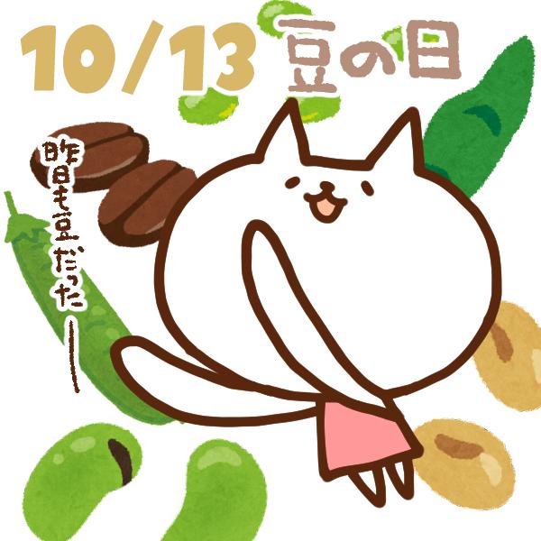 【今日はなんの日】10月13日|豆の日