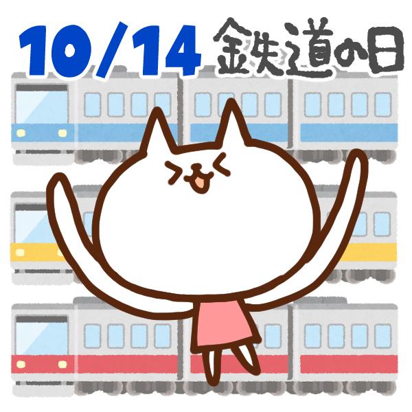 【今日はなんの日】10月14日|鉄道の日