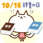【今日はなんの日】10月16日|辞書の日