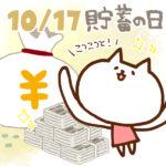 【今日はなんの日】10月17日|貯蓄の日