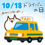 【今日はなんの日】10月18日|ドライバーの日
