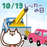 【今日はなんの日】10月19日|レッカーの日