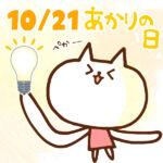 【今日はなんの日】10月21日|あかりの日