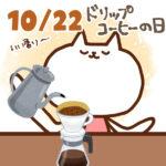 【今日はなんの日】10月22日|ドリップコーヒーの日