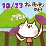 【今日はなんの日】10月23日|おいもほりの日