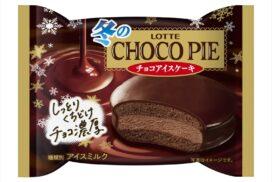 【チョコパイ】今年も登場!『冬のチョコパイアイス』が発売