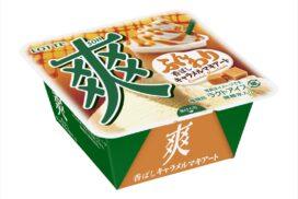 カフェの人気メニューをイメージした『爽 香ばしキャラメルマキアート』が10月25日に発売
