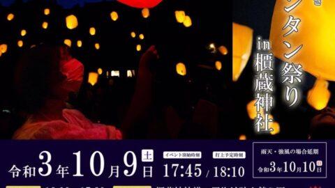 第2回 ゆめさき夢ランタン祭り in 櫃蔵神社