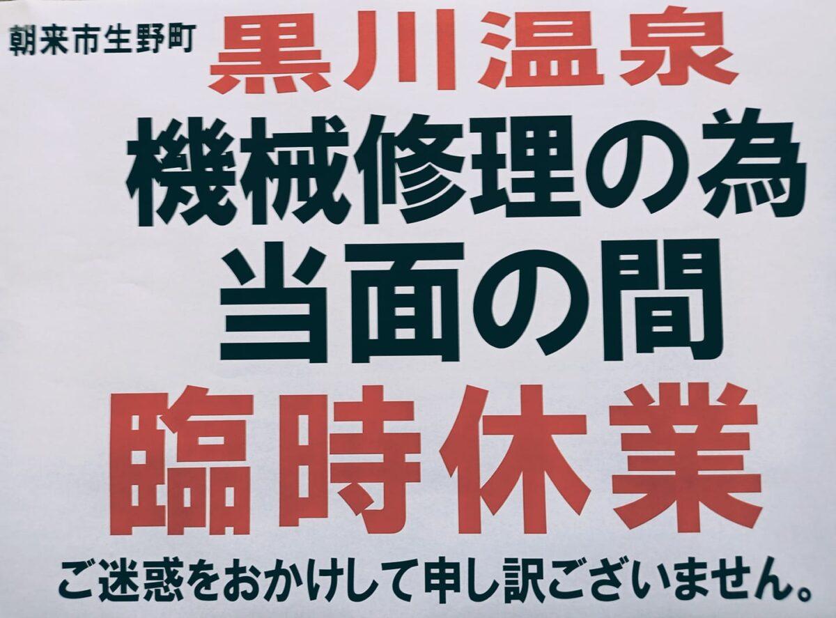 【黒川温泉】機械トラブルのため、しばらく休業 朝来市