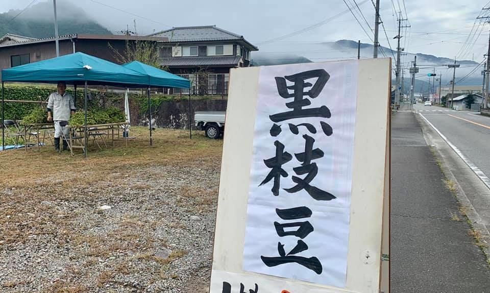 丹波黒 黒豆枝豆の直売会|多可町