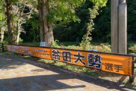 【多可町】巨人、1位指名「翁田大勢」地元から応援の横断幕