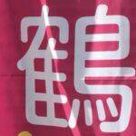 鶴居地域活性化センター(鶴の駅)で鶴imoまつりが開催