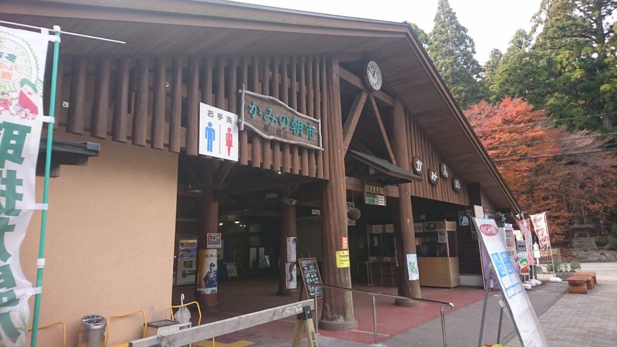 道の駅「杉原紙の里・多可