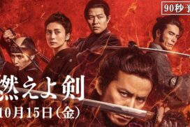 映画『燃えよ剣』砥峰高原でロケ 2021年10月15日 公開