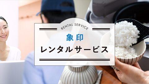 【象印】商品を購入前に試せる「お試しレンタル」などのサービスがスタート
