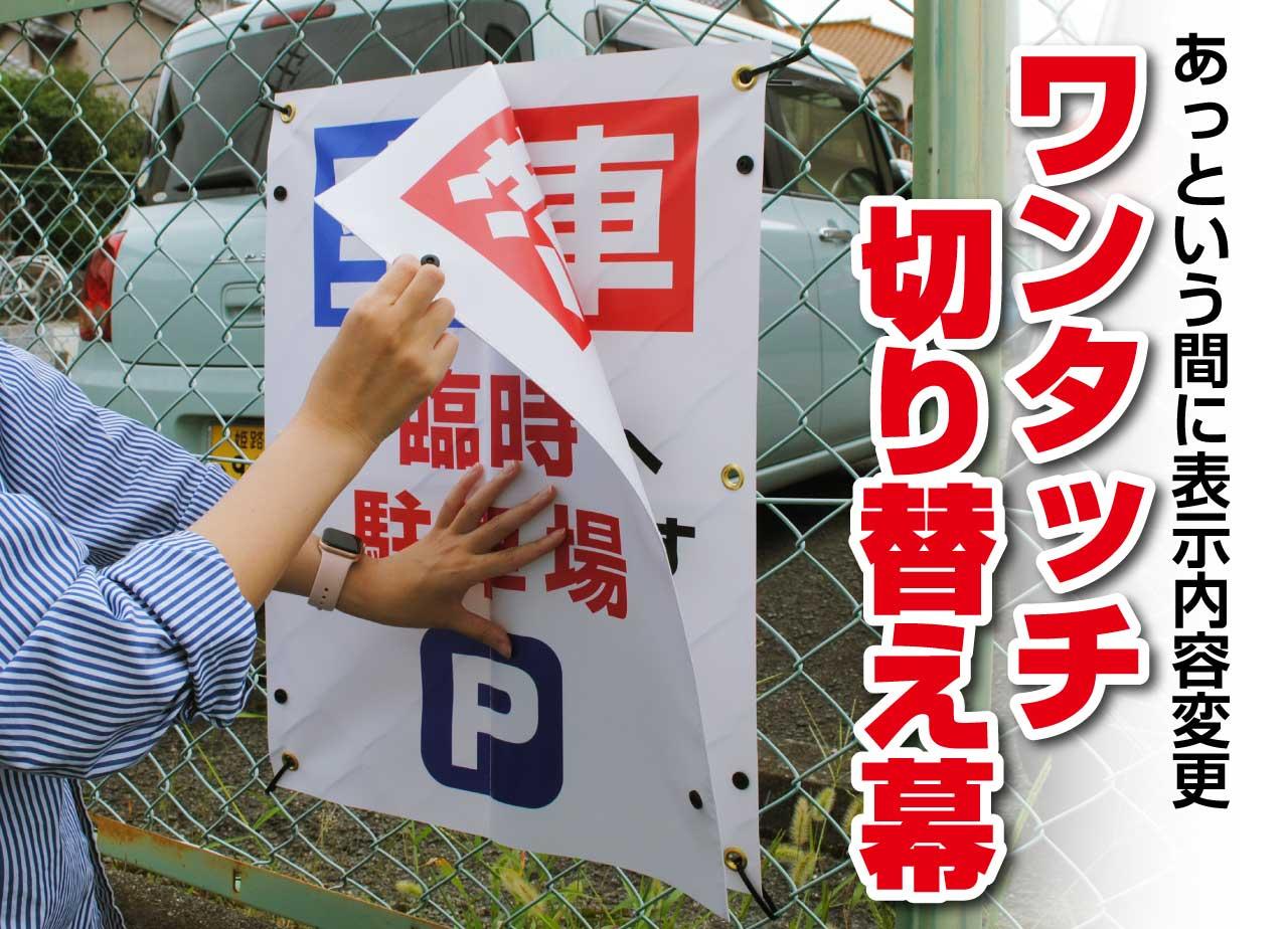【1枚2役】10秒で満車と空車を表示変更できる、切り替え幕|姫路市