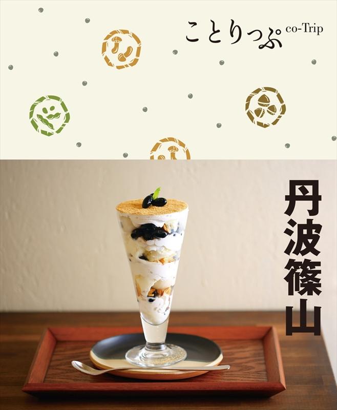 【丹波篠山】ガイドブック『ことりっぷ 丹波篠山』が10月20日発売