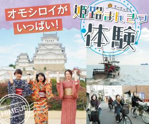 【姫路市】てーてって!姫路まんきつ観光キャンペーン|2021秋・冬
