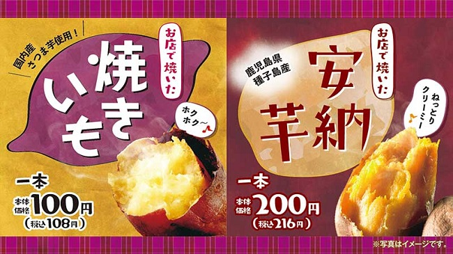 【ローソンストア100】鹿児島県・種子島産の「安納芋」を1本200円(税別)で販売開始