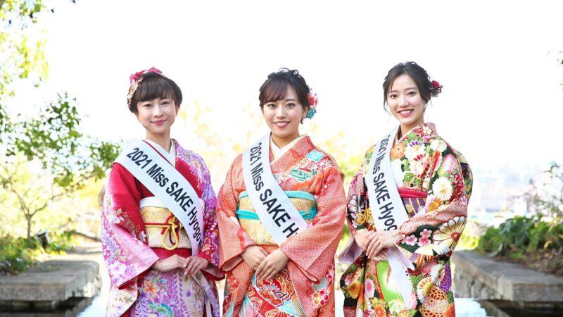 酒と文化のアンバサダー「2022 Miss SAKE 兵庫」募集開始