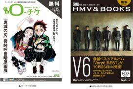 巻頭特集は「『鬼滅の刃』吾峠呼世晴原画展」&「V6」 ローチケ10月号