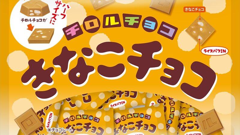 【チロルチョコ】食べやすいハーフサイズの「チロルチョコ〈きなこチョコ〉」が新発売