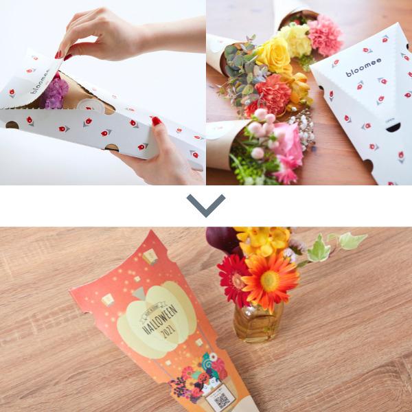 【ブルーミー】ハロウィン限定BOXを展開!花言葉ブーケプレゼントキャンペーンも