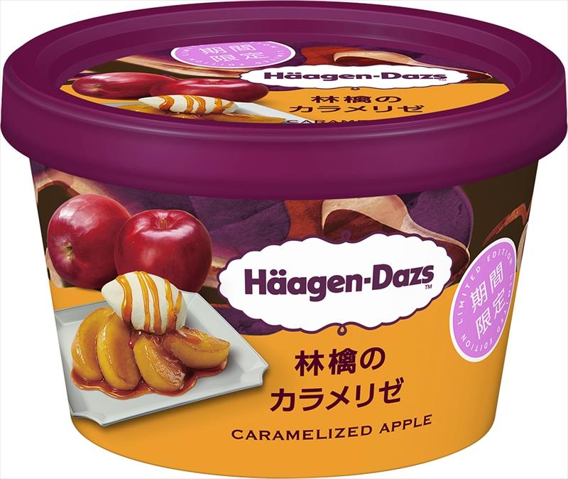 【ハーゲンダッツ】甘酸っぱくもほろ苦いミニカップ『林檎のカラメリゼ』が期間限定で発売