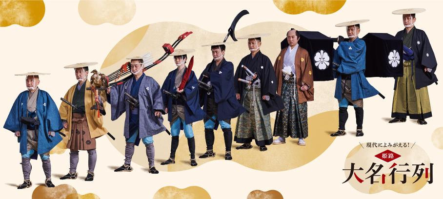 【姫路市】大名行列の一員に!「姫路大名行列」パレード参加者募集