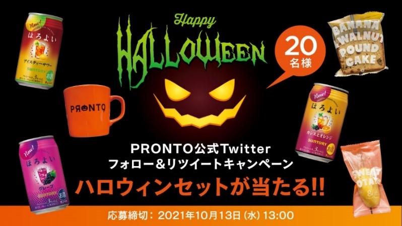 【プロント】ポップな見た目の「ハロウィンパープル(グレープ&カシス)」が新発売