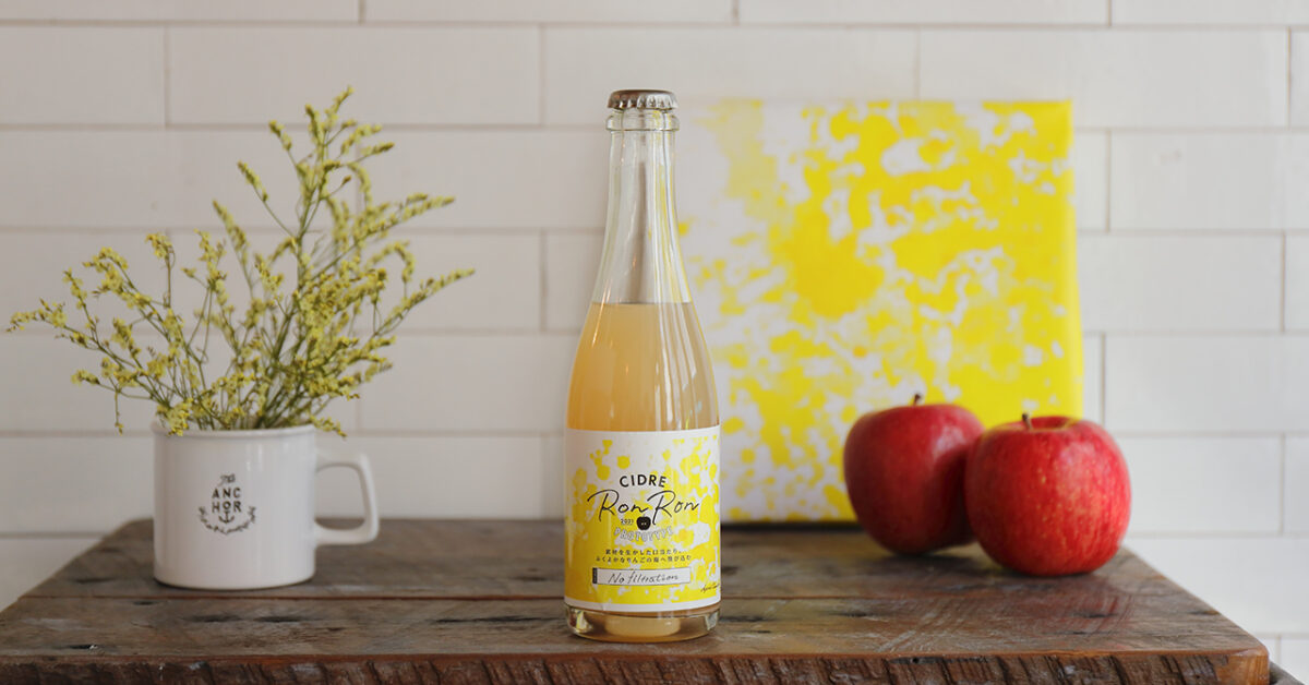 【シードルロンロン】日本酒蔵の杜氏がつくるりんごのお酒の新商品 宍粟市