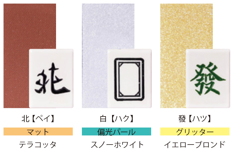 【まるで麻雀】中国コスメ『和粧(わしょう)』が「麻雀アイシャドウ」の店頭販売を開始