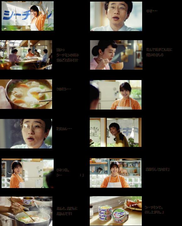 有村架純「シーチキン食堂」の新イメージキャラクターに就任。CM放送開始